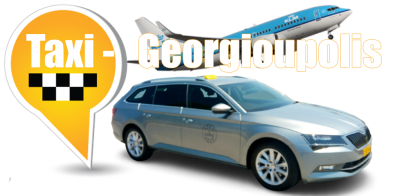 Taxi - Van Minibus Chania airport from/to Georgioupolis - Kavros - Transfer Service Transportation Heraklion airport from/to Georgioupolis